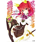 落第騎士の英雄譚<キャバルリィ>8 (GA文庫)