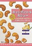 福楽得 キャンディコートカシュー 45g×5袋
