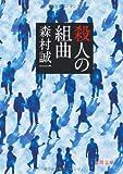 殺人の組曲 (徳間文庫)