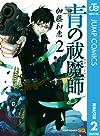 青の祓魔師 リマスター版 2 (ジャンプコミックスDIGITAL)