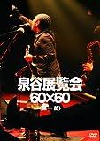 泉谷展覧会 60×60 <第1部> [DVD]