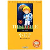 The Little Prince - the world famous treasure trove of classic literature(Chinese Edition)