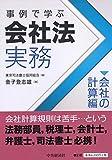 事例で学ぶ会社法実務 【会社の計算 編】
