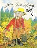 わたしの絵本、わたしの人生―ジョン・バーニンガム