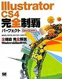 Illustrator CS4 完全制覇パーフェクト CS4/CS3対応