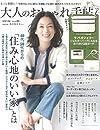 大人のおしゃれ手帖 2016年 09 月号 [雑誌]