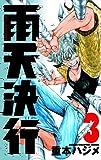雨天決行 3 (少年チャンピオン・コミックス)