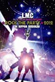 ★Rock the PARTY★2012 at NIPPON BUDOKAN [DVD]