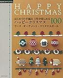 はじめての手編み クリスマスパターン100 PART2 クリスマスボール・モチーフ・エジング&ブレード・ドイリー (アサヒオリジナル)