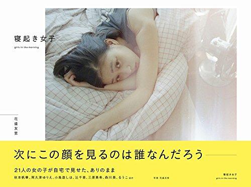 寝起きのすっぴん写真集「寝起き女子 - girls in the morning」森川葵、東尚代、辻千恵ら