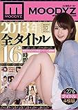 MOODYZ2013年全タイトル16時間 ムーディーズ [DVD]