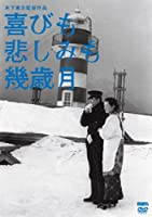 木下惠介生誕100年 喜びも悲しみも幾歳月 [DVD]