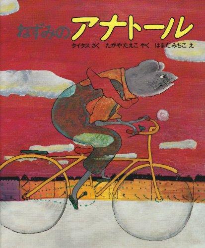 ねずみのアナトール (文研児童読書館)