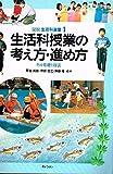 図説生活科選書 (1)