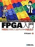 FPGA入門―回路図とHDLによるディジタル回路設計