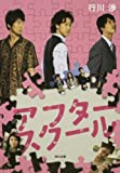 アフタースクール (角川文庫 ゆ 8-2)