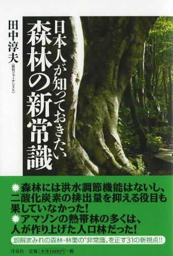 日本人が知っておきたい森林の新常識 書影