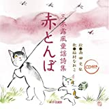 赤とんぼ—三木露風童謡詩集