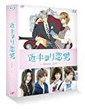 近キョリ恋愛 ~Season Zero~Blu-ray BOX豪華版[初回限定生産]