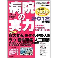 �a�@�̎��� 2012 ������ (YOMIURI SPECIAL 65)