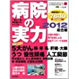病院の実力 2012 総合編 (YOMIURI SPECIAL 65)