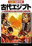 徹底図解 古代エジプト—ナイル河畔に築かれた王国三千年の興亡と至宝の文明