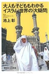 大人も子どももわかるイスラム世界の「大疑問」 (講談社プラスアルファ新書)