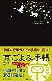 京ごよみ手帳2014【風】
