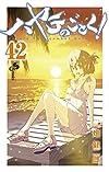 ハヤテのごとく! 42 (少年サンデーコミックス)