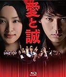 愛と誠 コレクターズ・エディション 期間限定生産(2枚組)[Blu-ray/ブルーレイ]