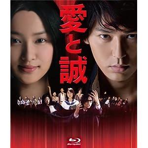 愛と誠 コレクターズ・エディション 期間限定生産(2枚組) [Blu-ray]