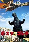 モスラ対ゴジラ  【60周年記念版】 [DVD] -