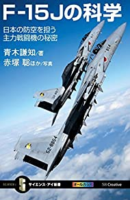 F-15Jの科学 日本の防空を担う主力戦闘機の秘密に迫る (サイエンス・アイ新書)