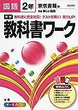 中学教科書ワーク 東京書籍版 新編 新しい国語 2年