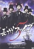 長州ファイブ 通常版[DVD]