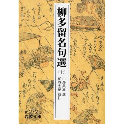 柳多留名句選〈上〉 (岩波文庫)