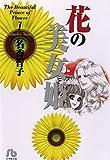 花の美女姫(1) (コミック文庫)