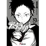 デュラララ!!×13 (電撃文庫)
