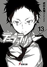 成田良悟×ヤスダスズヒト「デュラララ!!」第13巻で第一部完結
