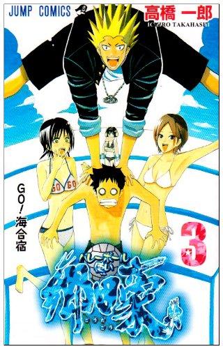 バレーボール使い郷田豪 3 (ジャンプコミックス)