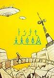 トンデモ未来空奏図(初回生産限定盤)(DVD付)