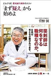 どんぐり式 薬局副作用学のススメ 「まず疑え」から始めよ (日経DI薬剤師「心得」帳)