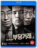 生き残るための3つの取引(原題:不当取引) (1 DISC) <ブルーレイ>/犯罪
