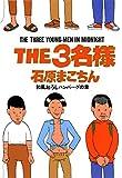 THE3名様(3)和風ハンバーグの章 (ビッグコミックススペシャル)