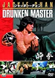 酔拳 (ドランク・モンキー) [SPE BEST] [DVD] -