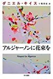 Flowers for Algernon [In Japanese Language]