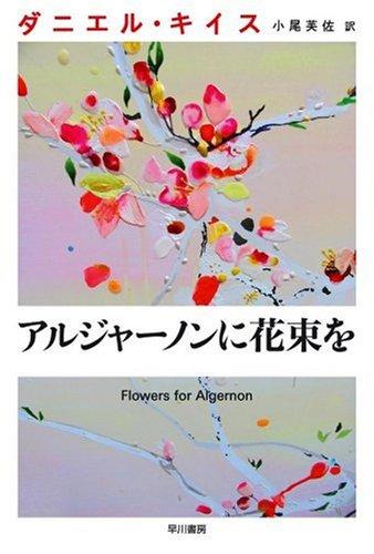 アルジャーノンに花束を (ダニエル・キイス文庫)