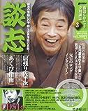 落語CDムック立川談志 3 (Bamboo Mook)