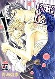 極道Cafe 3 (アクアコミックス)