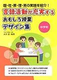 言語活動が充実するおもしろ授業デザイン集 中学年